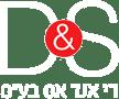 לוגו D&S גריל גז